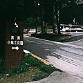 清境農場002.jpg