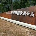 明潭外地景006.JPG
