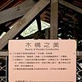 木業館036.JPG