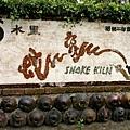 蛇窯032.JPG