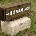 93七星潭006.JPG