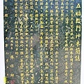 五福臨門F001.JPG