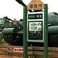 雅潭神道069.JPG