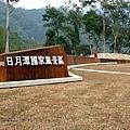明潭外地景016.JPG