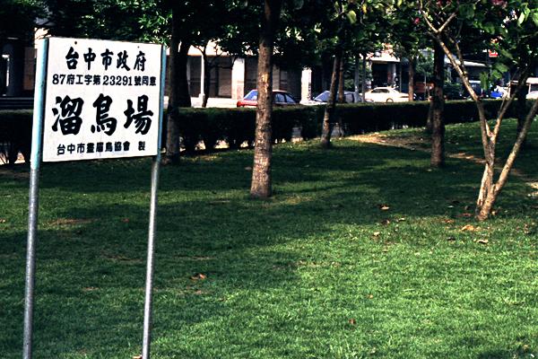 南苑公園037.jpg