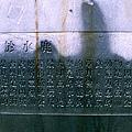 水鹿石雕說明.JPG