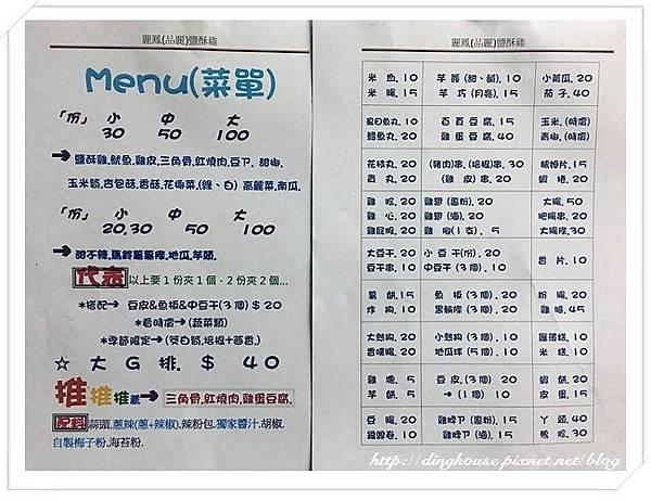 品麗鹽酥雞 菜單.jpg