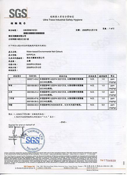e-nail(SGS苯甲苯乙苯二甲苯甲醛).jpg