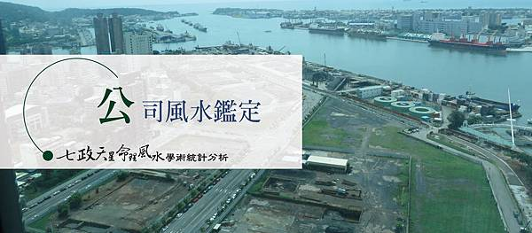 版型-公司風水-01.jpg