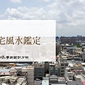 版型-陽宅風水-011.jpg