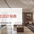 版型-陽宅設計-01.jpg