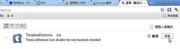 Facebook, 動態時報, TimeLineRemove