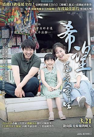 Movie, 소원(希望:為愛重生)(許願)(素媛)(Hope), 電影海報