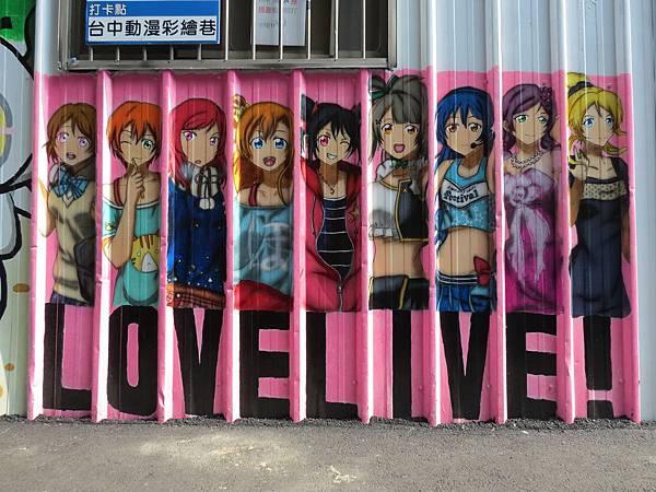 台中動漫彩繪巷(海賊王彩繪), LoveLive!