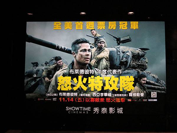 Movie, Fury (怒火特攻隊) (狂怒) (戰逆豪情), 海報看板, 欣欣秀泰