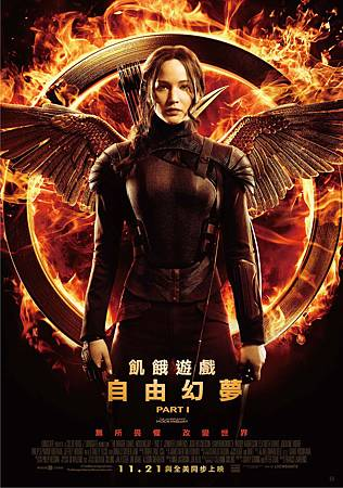 Movie, The Hunger Games: Mockingjay - Part 1 (飢餓遊戲:自由幻夢I) (饥饿游戏3:嘲笑鸟) (飢餓遊戲終極篇:自由幻夢1), 電影海報