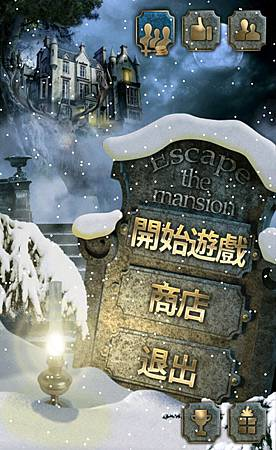 App, 逃出豪宅(Escape The Mansion), Christmas