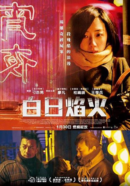 Movie, 白日焰火 / Black Coal, Thin Ice, 電影海報