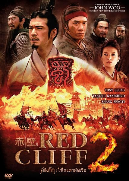 Movie, 赤壁2:决战天下 / 赤壁:決戰天下 / Red Cliff Part II, 電影海報