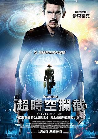 Movie, Predestination / 超時空攔截 / 前目的地 / 宿命論, 電影海報