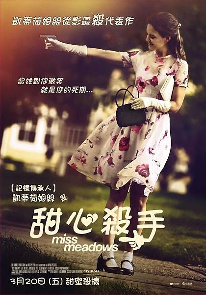 Movie, Miss Meadows / 甜心殺手 / 杀手女教师, 電影海報
