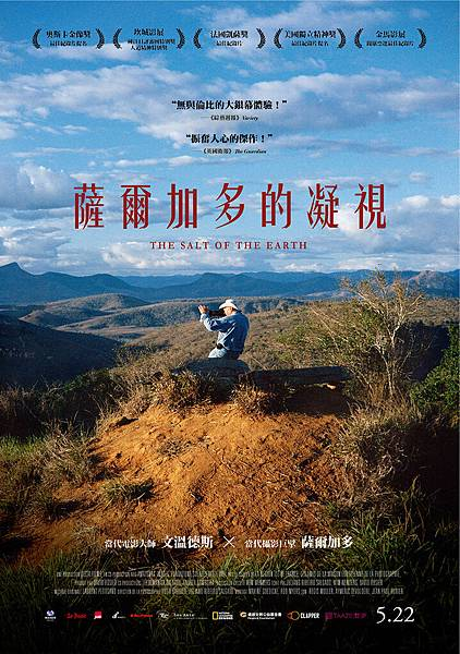 Movie, Le Sel de la terre / 薩爾加多的凝視 / 地球之盐 / The Salt of The Earth, 電影海報