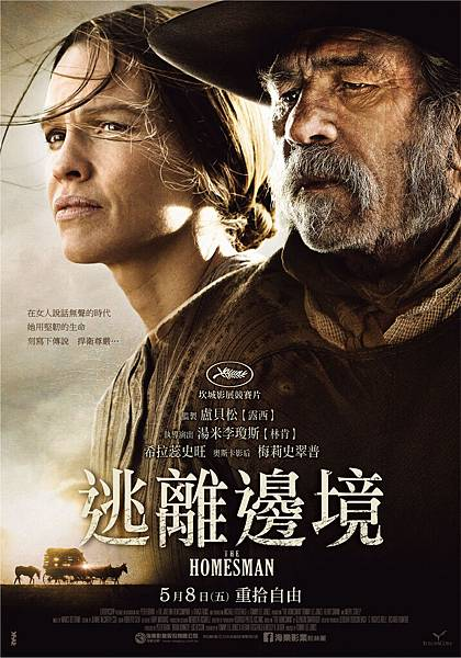 Movie, The Homesman / 逃離邊境 / 送乡人, 電影海報