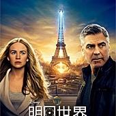 Movie, Tomorrowland / 明日世界, 電影海報