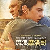 Movie, Exit Marrakech / 流浪摩洛哥 / 离开马拉喀什, 電影海報