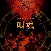 Movie, Demonic / House of Horrors / 叫魂 / 恶魔, 電影海報