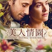 Movie, A Little Chaos / 美人情園 / 小混乱 / 凡爾賽宮的小風波 , 電影海報
