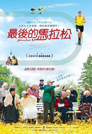 Movie, Sein letztes Rennen / 最後的馬拉松 / 他的最后一次赛跑 / Back On Track, 電影海報