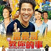 Movie, 神様はバリにいる / 富豪哥教你的事 / 神在巴厘岛 / Bali Big Brother, 電影海報