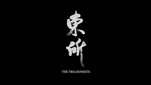 Movie, 世新廣電第21屆畢展, 東所 / The Treasonists, 海報