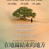 Movie, Timbuktu / 在地圖結束的地方 / 廷巴克图, 電影海報