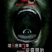 Movie, Insidious: Chapter 3 / 陰兒房第3章:從靈開始 / 潜伏3 / 兒兇3, 電影海報