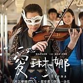 Movie, 愛琳娜 / Elena, 電影海報