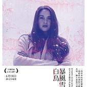 Movie, White Bird in a Blizzard / 暴風雪中的白鳥 / 風雪少女離奇命案, 電影海報