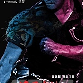 Movie, 殺破狼2 / 杀破狼2 / SPL 2: A Time For Consequences, 電影海報