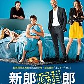 Movie, Toute première fois / 新郎嫁錯郎 / Coming In, 電影海報