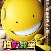 Movie, 映画 暗殺教室 / 暗殺教室 / Assassination classroom, 電影海報
