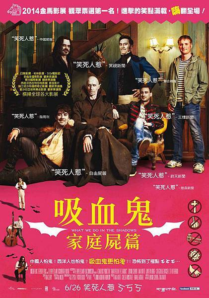 Movie, What We Do In The Shadows / 吸血鬼家庭屍篇 / 吸血鬼生活, 電影海報
