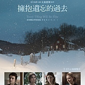 Movie, Every Thing Will Be Fine / 擁抱遺忘的過去 / 一切都会好, 電影海報