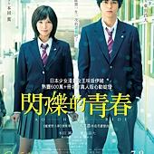 Movie, 映画 アオハライド / 閃爍的青春 / 青春之旅 真人版 / Ao-Ha Ride, 電影海報