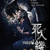 Movie, เกมปลุกผี / 死人錢 / 镇尸币 / Ghost Coins, 電影海報