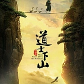 Movie, 道士下山 / A Monk in a Floating World , 電影海報