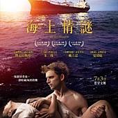 Movie, Secret Sharer / 海上情謎, 電影海報