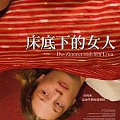 Movie, The Chambermaid Lynn / 床底下的女人, 電影海報