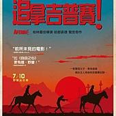 Movie, Aferim! / 追拿吉普賽! / 喝彩, 電影海報