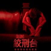 Movie, The Gallows / 絞刑台 / 绞刑架, 電影海報